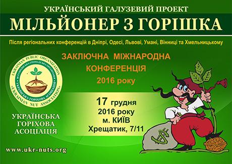 Афша_Конференц_17.12.16